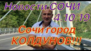 Жаңалықтар Сочи 4.10.19 Сочинский колдун алдаған фигуристку!!!