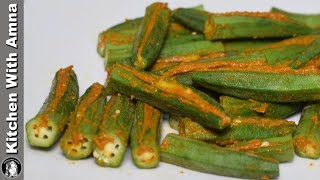 Stuffed Bhindi Recipe - Stuffed Okra Bharwa Bhindi Masala - Kitchen With Amna