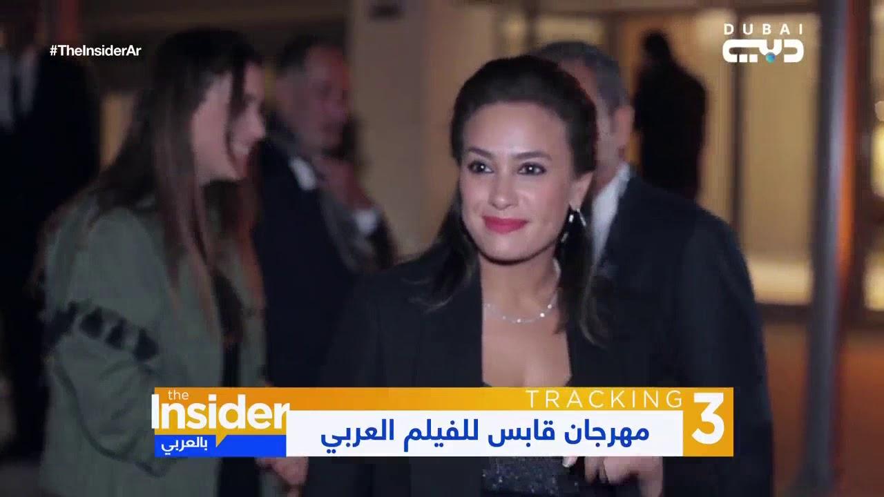 The Insider بالعربي -   مهرجان قابس للفيلم العربي