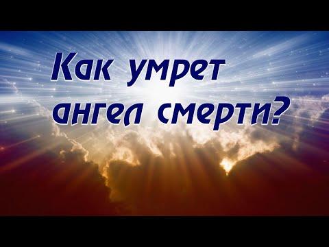 Как умрет ангел смерти?