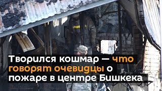 Творился кошмар — что говорят очевидцы о пожаре в центре Бишкека