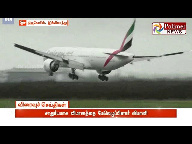 புயல் காரணமாக ஓடுபாதைக்கு பதில் சாலையில் இறங்கிய விமானி|#Emirates | #FlightLanding