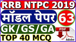 RRB NTPC GK Model Paper 2019 Part 63    RRB Railway GS NTPC Previous paper 2019