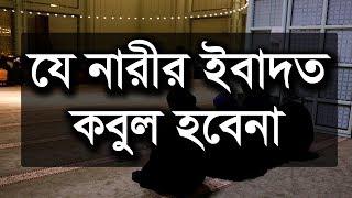 জেনে নিন যেসব নারীর ইবাদত কবুল হবে না | Jesob Nari | Mujaffor bin Mohsin New| Bangla Waz Mahfil 2018