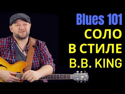 Блюз 101: Как играть соло в стиле B.B. King