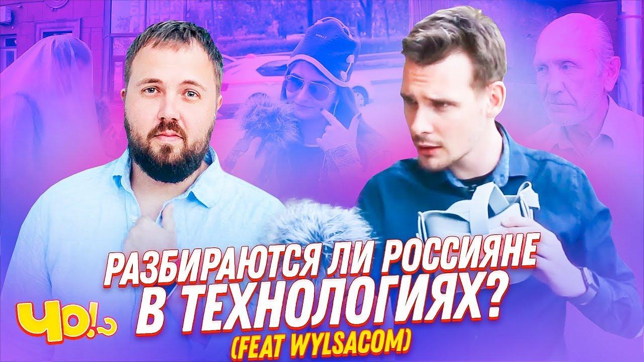 ВИЛСАКОМ И НОВЫЕ ТЕХНОЛОГИИ // Разбираются ли россияне в современных технологиях l Шоу ЧО!? #2