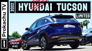 Hyundai Tucson Limited 2022 Обзор #40 | Новый Хендай Туксон