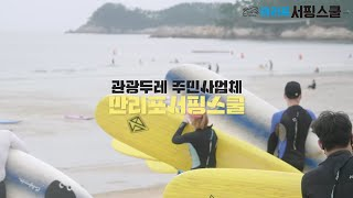 만리포서핑스쿨, 위험하지 않게 안전하게 서핑하는 법, …