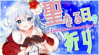 【LoveLive!Sunshine!!】聖なる日の祈り(ピアノver.)/雪城眞尋【歌ってみた】