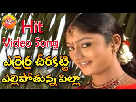 Erra Cheera Kattukoni | Folk Video Songs Telugu | Telangana  Folk Songs | Janapada Geethalu Telugu