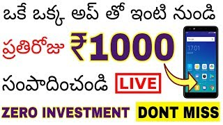 How to earn money online with Shop 101 - Telugu | make free money from home in telugu 2019