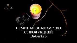 Презентация продукции DidierLab