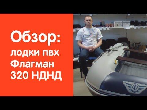Надувная лодка Флагман 320 НДНД - обзор от магазина v-lodke.ru