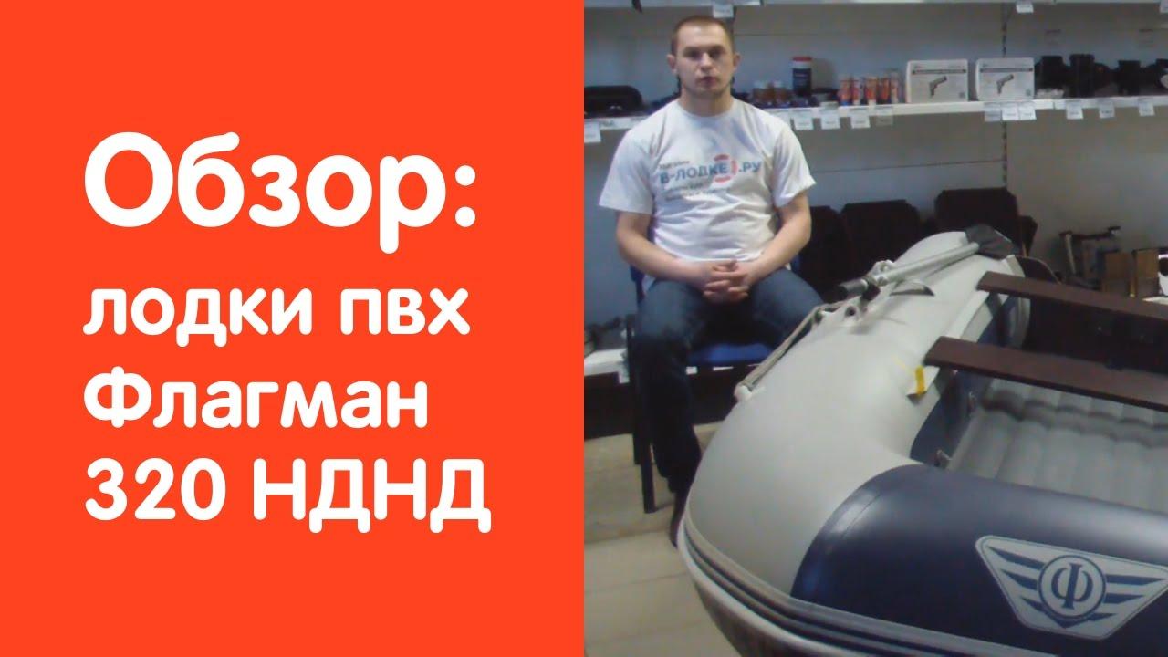 ПВХ Лодка Флагман 380 НДНД + мотор Tohatsu 18 - YouTube