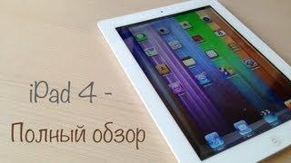 iPad 4 - Полный обзор