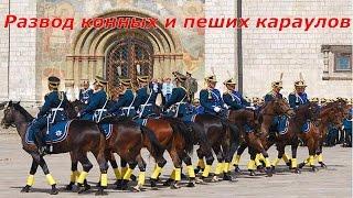 Первый в 2015 году развод пеших и конных  караулов на Соборной площади Кремля