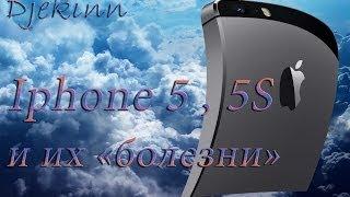 Неисправности телефонов Iphone 5 и Iphone 5s (болезни)(, 2014-04-26T19:29:59.000Z)
