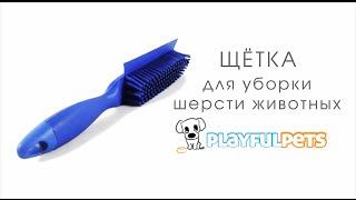 Щетка для уборки шерсти животных Playfulpets