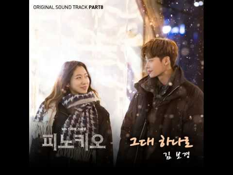 Kim Bo Kyung - 그대 하나로 (Pinocchio OST Part.8)