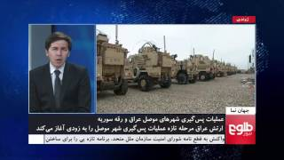 JAHAN NAMA: Remarks By US-led Forces Against Daesh Commander Discussed