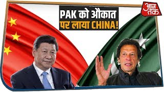 PAK को औकात पर लाया China | कंधे पर सवार Imran को उठाकर पटका!