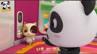 ★NEW★おかあさんといっしょ おでかけ❤エレベーターにのろう   エレベーターの乗り方とマナー   子ども向け安全教育   赤ちゃんが喜ぶアニメ   動画   BabyBus