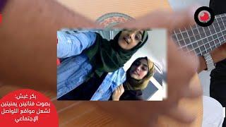 بكر غبش: بصوت فتاتين يمنيتين تشعل مواقع التواصل الإجتماعي