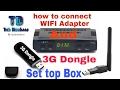 How to connect Wifi adaptor & 3G dongle in Set Top Box सेट टॉप बॉक्स से Wifi और 3G Dongle का  यूज़