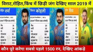 देखिये,Rohit Sharma और kohli में छिड़ी जंग कोन बनाएगा सबसे पहले 2019 में 1500 रन,नतीजा होश उड़ाने वाला