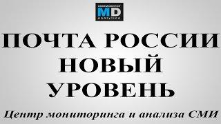 Почта России выходит в онлайн - АРХИВ ТВ от 5.11.14, Россия-24