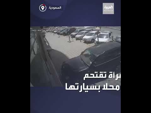 لحظة اقتحام امرأة لمحل بسيارتها في الرياض خلال تدربها على القيادة