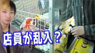 【神回】ピンポン玉をたこ焼き器に入れるUFOキャッチャーで店員が参戦w thumbnail