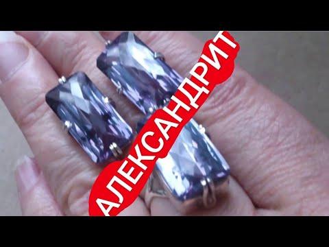 Видео александрита при дневном свете.Кольцо СерьгиАЛЕКСАНДРИТ№ 11-александрит-серебро 925%.