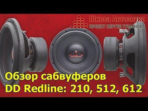 Обзор сабвуферов DD Redline: 210, 512, 612