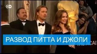 Анджелина Джоли и Брэд Питт - еще один голливудский развод