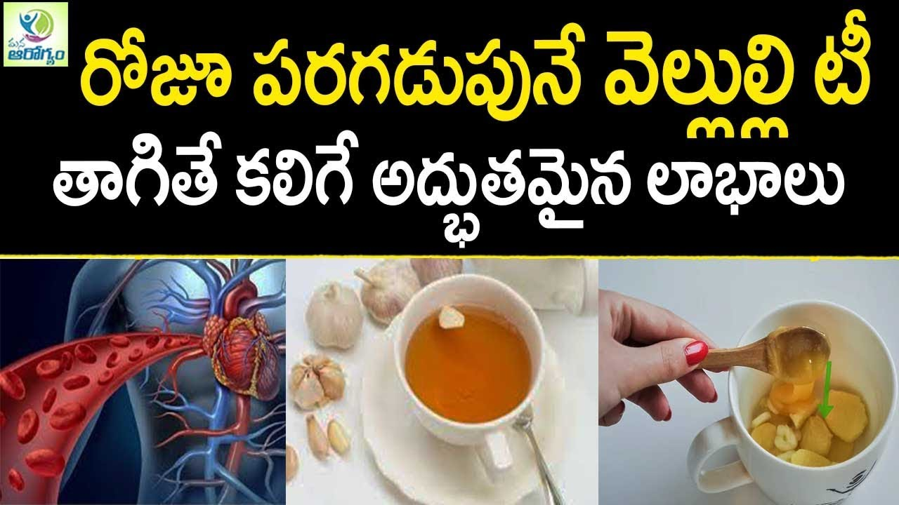 Garlic Tea Benefits and Side Effects advise