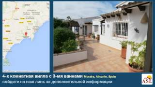 4-х комнатная вилла в продаже с 3-мя ваннами в Moraira, Alicante(, 2015-11-06T21:44:24.000Z)