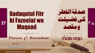 Duroos e ramadaan 27   sadaqatul fitr ki fazeelat wa maqsad   abu zaid zameer