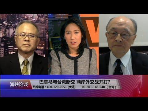 VOA卫视(2017年6月18日 海峡论谈 完整版)