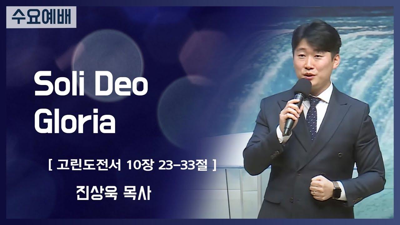 [2021-04-28] 수요예배 진상욱목사: Soli Deo Gloria (고전10장23절~33절)
