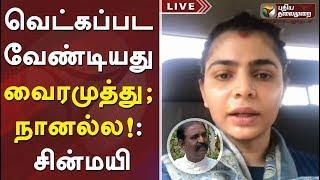 வெட்கப்பட வேண்டியது வைரமுத்து; நானல்ல!: சின்மயி ஆவேசம்   #MeToo #Chinmayi #Vairamuthu #Singer