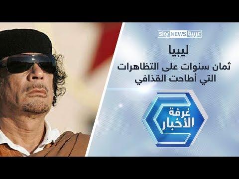 ليبيا.. 8 سنوات على التظاهرات التي أطاحت القذافي  - نشر قبل 3 ساعة