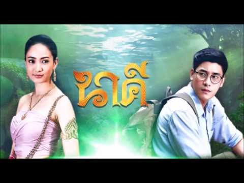 KhuKong Ost.Nakee คู่คอง Ost.นาคี s