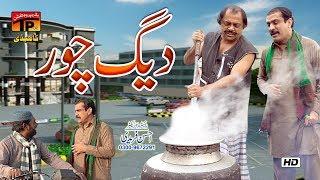 Daig Chor | Akram Nizami | TP Comedy