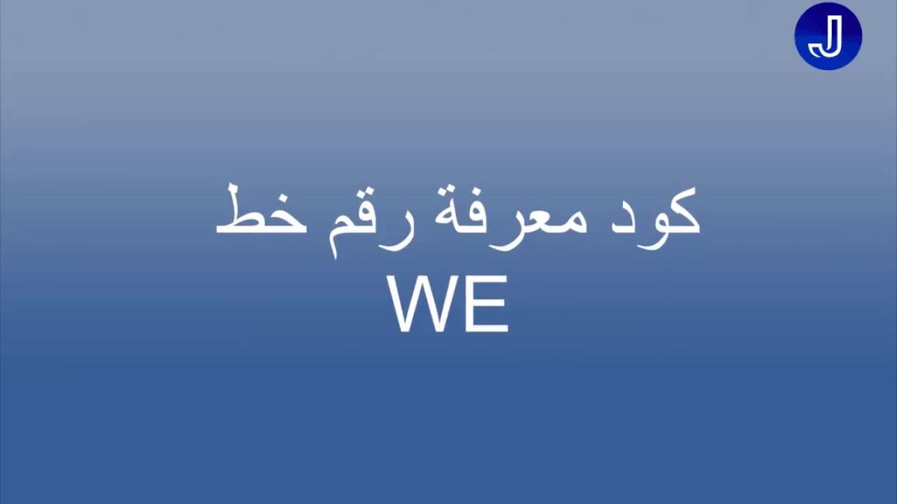 كود معرفة رقم خط We وي المصرية للاتصالات