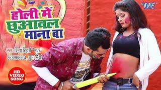 भोजपुरी का हिट होली गीत 2020   Holi Me Chhuawal Mana Ba   Vinay Bihari Madhur,Subha Mishra