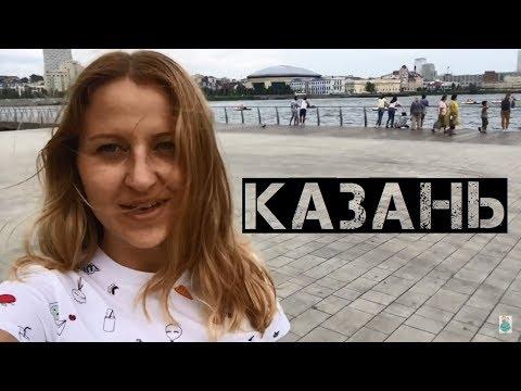 КАЗАНЬ Озеро Кабан   Казанский Кремль    KAZAN RUSSIA 🌙🕌
