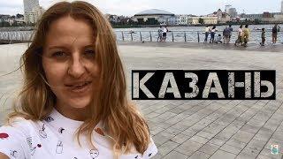 КАЗАНЬ Озеро Кабан | Казанский Кремль  | KAZAN RUSSIA 🌙🕌