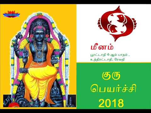 Guru peyarchi 2017-2018  Meena Rasi   குரு பெயர்ச்சி 2017-2018  மீனம்  ராசி