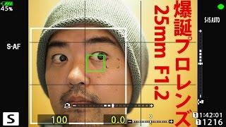 プロレンズ爆誕!OLYMPUS M.ZUIKO DIGITAL ED 25mm F1.2 PRO 明るくシャープなマイクロフォーサーズ用レンズで撮ってみたぜ!